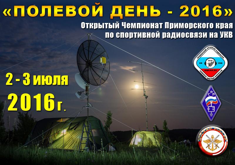 Открытый Чемпионат Приморского края по спортивной радиосвязи на УКВ