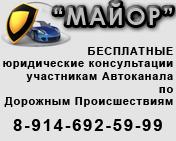 Майор Юридические консультации