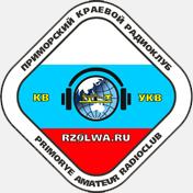 Приморский Краевой Радиоклуб