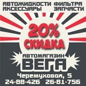 Автомагазин ВЕГА Владивосток
