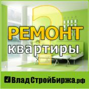 ремонт квартир владивосток